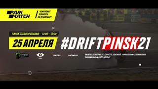 Promo #DriftPinsk21: I этап Parimatch Чемпионата Беларуси по дрифтингу 2021