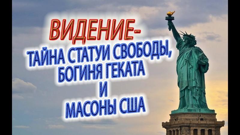 Видение - ТАЙНА Статуи Свободы, Богиня Геката, масоны в США, Богиня Кали, богиня смерти!