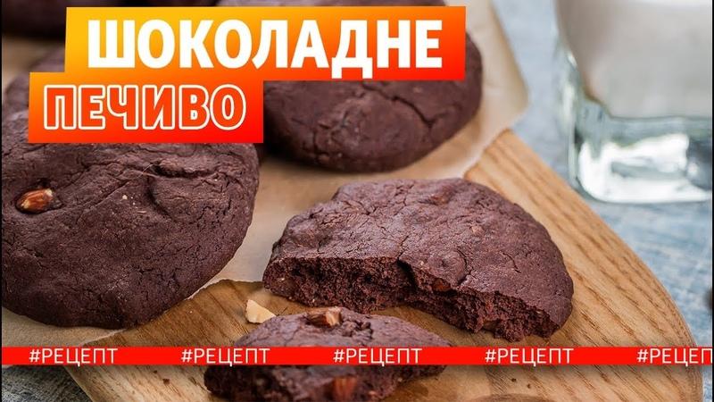 Американское шоколадное печенье Американське Шоколадне Печиво Простий Рецепт Євген Клопотенко
