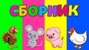 Сборник! Развивающие мультики про животных для детей