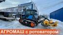 Гусеничный трактор Агромаш 90ТГ с финской фрезой ротоватором MERICRUSHER для удаления пней