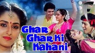 Обычная история / Ghar Ghar Ki Kahani (1988)@
