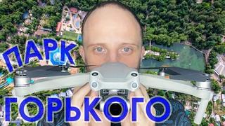 Центральный Парк  Горького в Алматы | Видео с дрона DJI AIR 2S