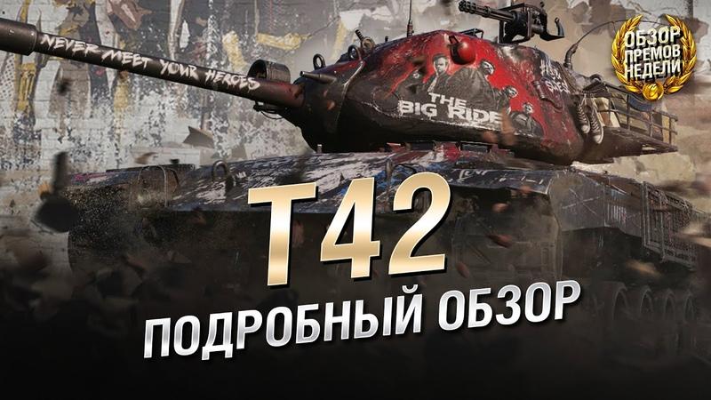 ДОПРОС С ПРИСТРАСТИЕМ T42 Тест драйв премиум танка недели World of Tanks