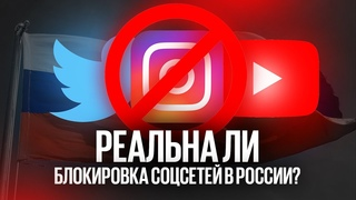 Блокировка Твиттера, YouTube и Инстаграма в России