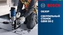 Bosch об инструменте GBM 50-2 Сверлильный станок Bosch Professional