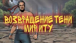МИР ИТУ, БОСС ТЕНЬ ВОЗВРАЩАЕТСЯ, Shadow Fight 3