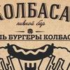 КОЛБАСА гриль- бар Екатеринбург