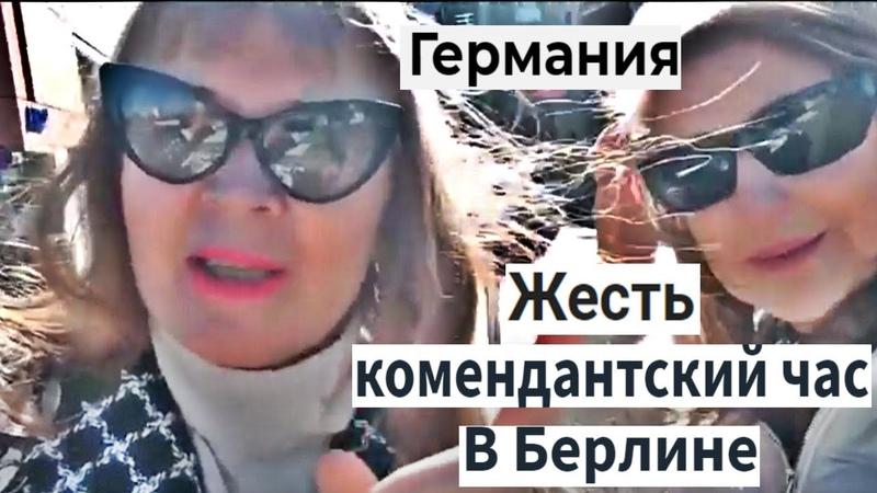 БЕРЛИН КОМЕНДАНТСКИЙ ЧАС ВТОРАЯ ВОЛНА КАФЕ СНАЧАЛА АДРЕС ТЕЛЕФОН ПОТОМ НАПИТКИ ДОРОГАЯ МЕДИЦИНА