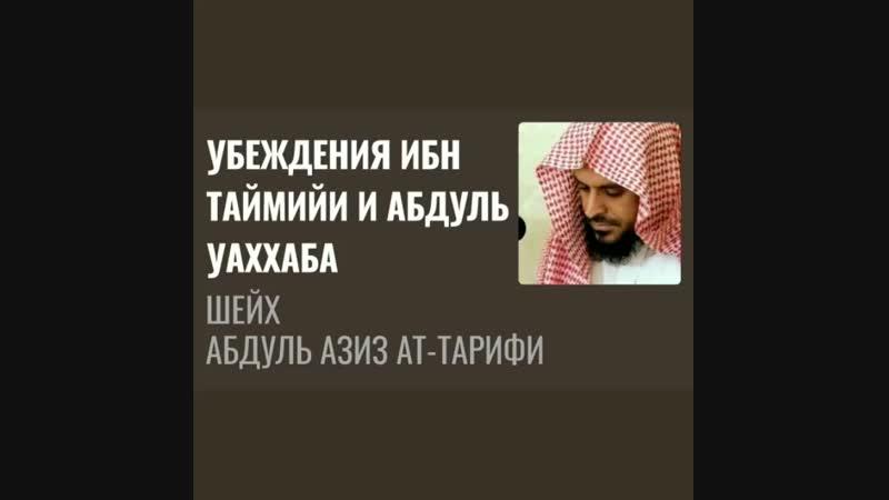 Шейх ат Тарифи Убеждения ибн Теймии и Абдуль Ваххаба