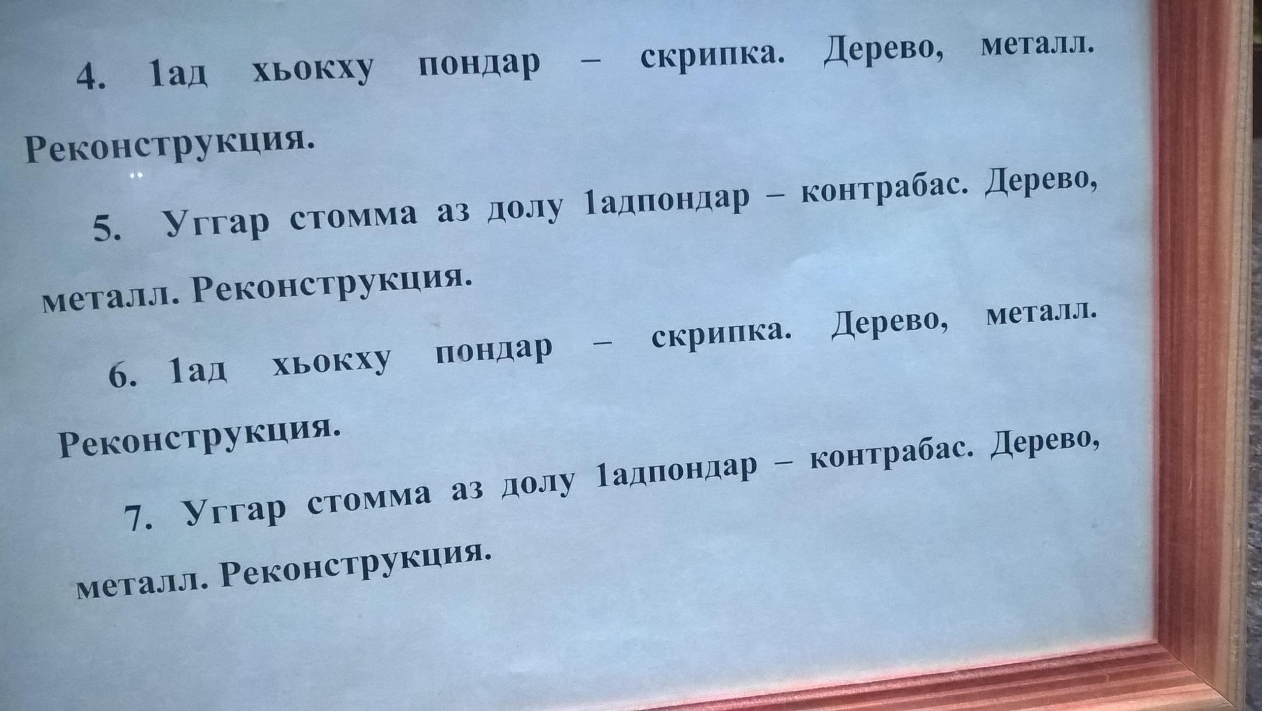Чеченские названия традиционных музыкальных инструментов