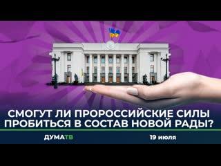 Смогут ли пророссииские силы пробиться в состав новои Рады