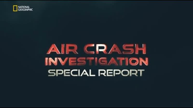 Расследования авиакатастроф Специальный выпуск 3 сезон 7 серия Горная преграда Air Crash Investigation 2020