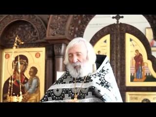 Протоиерей Евгений Соколов. Простить - проявить силу любви