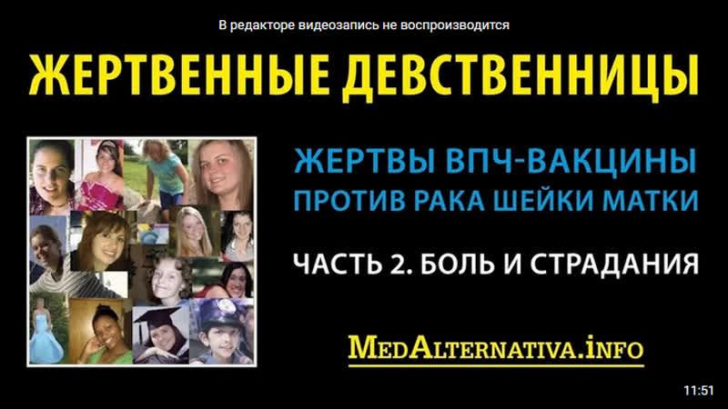 Жертвенные девственницы Жертвы вакцины против ВПЧ Ч 3 Ни цента за ваши страдания
