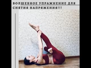 Упражнение на восстановление после тренировки от Анастасии Лань