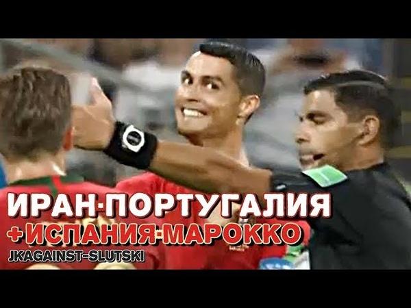 ИРАН vs РОНАЛДУ ИСПАНИЯ vs МАРОККО - Чемпионат мира по футболу 2018 - Группа B, 3 Тур (25.06.2018)