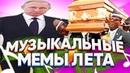 САМЫЕ НАЗОЙЛИВЫЕ МУЗЫКАЛЬНЫЕ МЕМЫ ЛЕТА 2020 Широкий Путин, Собака Писала, танцующие гробовщики