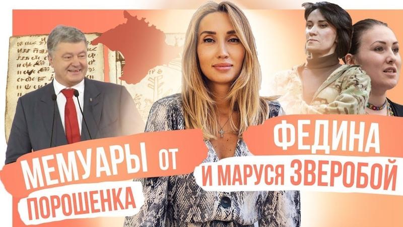 Пускaть ли воду в Кpым мемуары Пoрoшeнко и Гoнчaрук в массовке