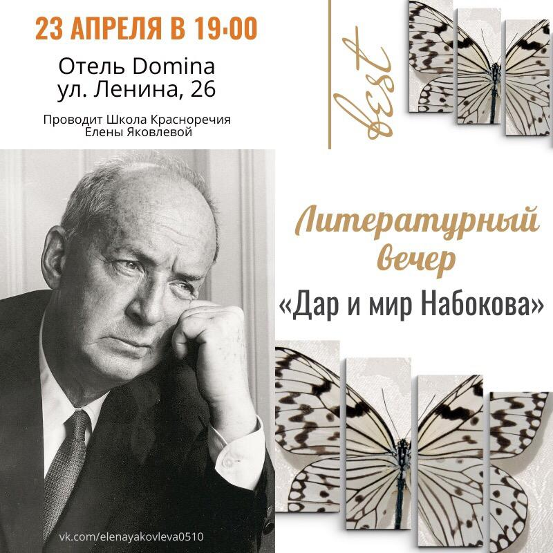Дар и мир Набокова - 120 летие ВВН