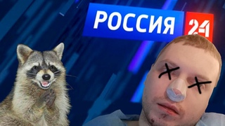 ХИТРЫЙ ЕНОТ СМОТРИТ - ПАПИЧ УМЕР?! РОССИЯ 24