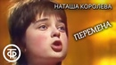 Наташа Порывай Королева Перемена. Шире круг к 8 марта 1987