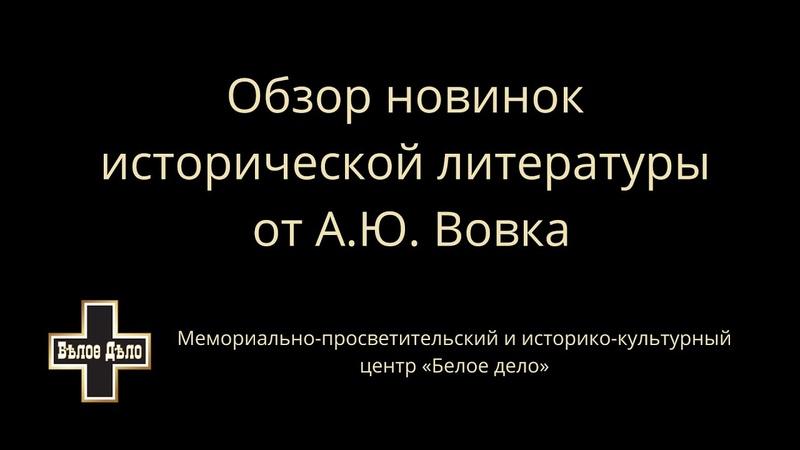 Краткий обзор новинок исторической литературы