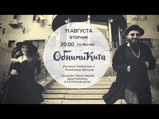 11 августа | Обними Кита | квартирник в Петрозаводске