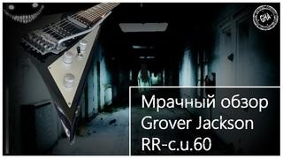 Обзор гитары - Grover Jackson