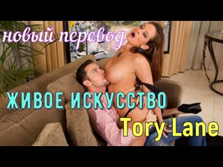 Tory Lane - живое искусство (русские титры big tits, anal, brazzers, sex, porno,milf инцест мамка озвучка перевод на русском)