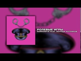 NARKOMFIN feat. Володя Котляров — Ролевые игры (Single 2020)