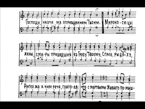 Благословен еси Господи малый знам р п гармонизация П Чеснокова перел арх Матфея