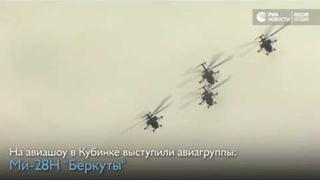 """Выступление """"Стрижей"""", """"Русских витязей"""" и """"Беркутов"""" на авиашоу в Кубинке"""