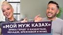 Эрика Герцег о муже Меладзе и Брежневой уходе из ВиаГры переезде и сольной карьере в Казахстане