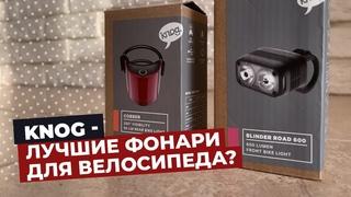 Knog – лучшие фонари для велосипеда?