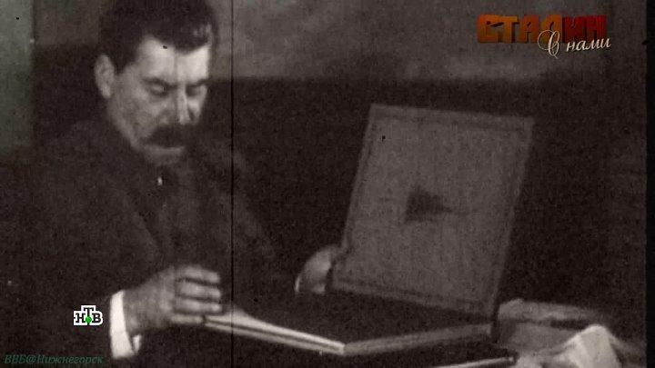 Сталин с нами 6 Сталин и мы Познавательный история биография исследования НТВ 2013