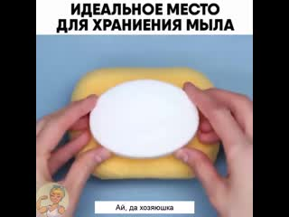 Как правильно хранить мыло