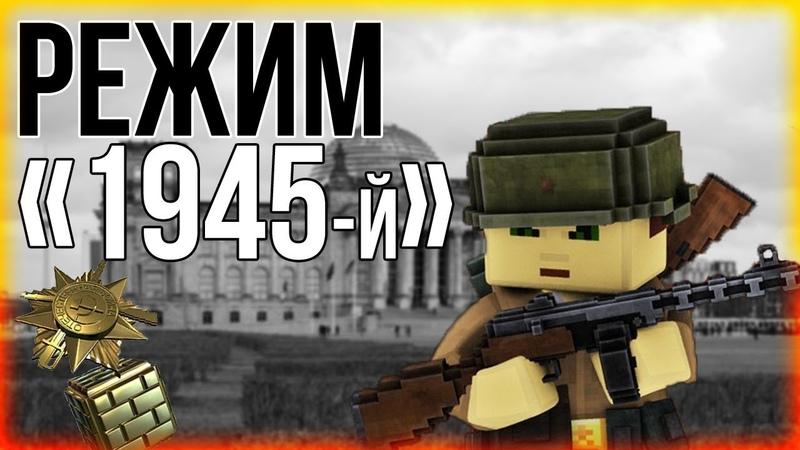 Блокада 2 Обзор режима 1945