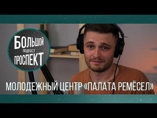 """Подкаст """"Большой проспект"""" / МЦ """"Палата ремёсел"""""""