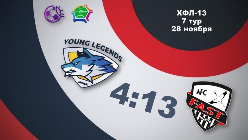 7 тур ХФЛ 13 YOUNG LEGENDS FAST