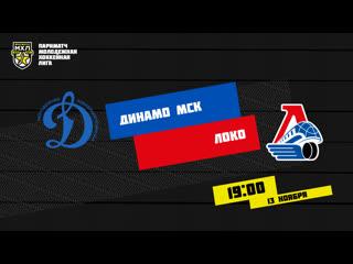 LIVE! Париматч МХЛ МХК Динамо МСК - Локо (  19:00)