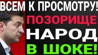 Немыслимо! Трагедия Зеленского! Убитый Зе ответил Путину на заявление по Донбассу. Танки у границ