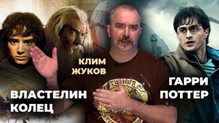 Спецвыпуск: Клим Жуков о «Гарри Поттере» и «Властелине колец»