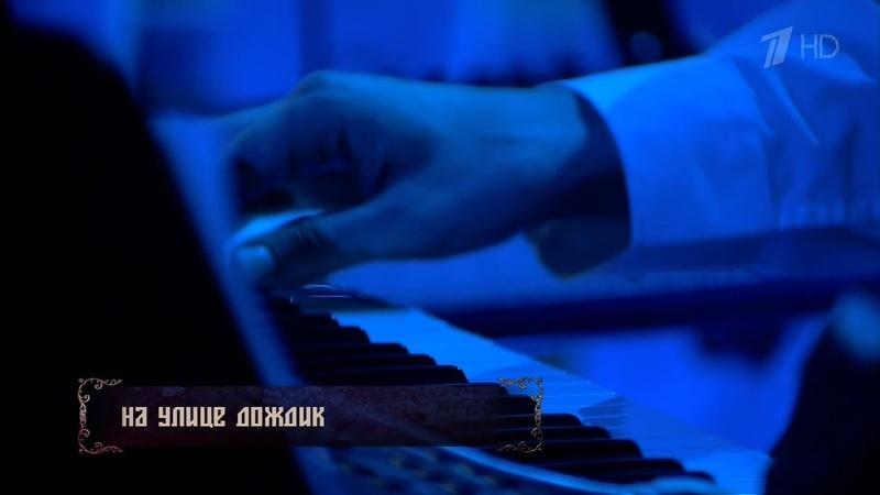 гр ПЕЛАГЕЯ На улице дождик Вишнёвый сад 2012 эфир Первый канал 04 11 2015 Sub
