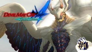 Справедливость Кредо ▶ Devil May Cry 4 #4