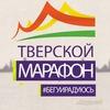 ТВЕРСКОЙ МАРАФОН / TVER MARATHON