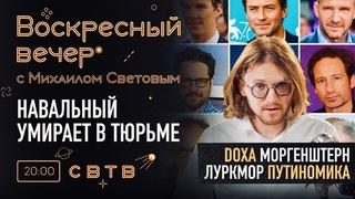 НАВАЛЬНЫЙ УМИРАЕТ В ТЮРЬМЕ: Воскресный Вечер с Михаилом Световым.