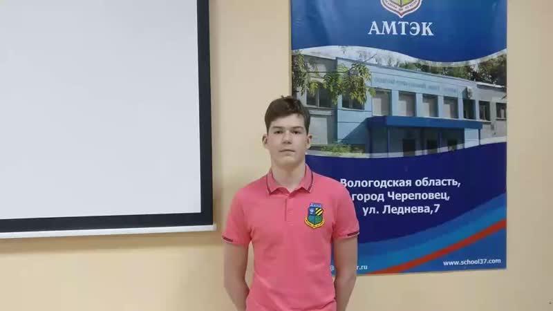 Бирюков Матвей
