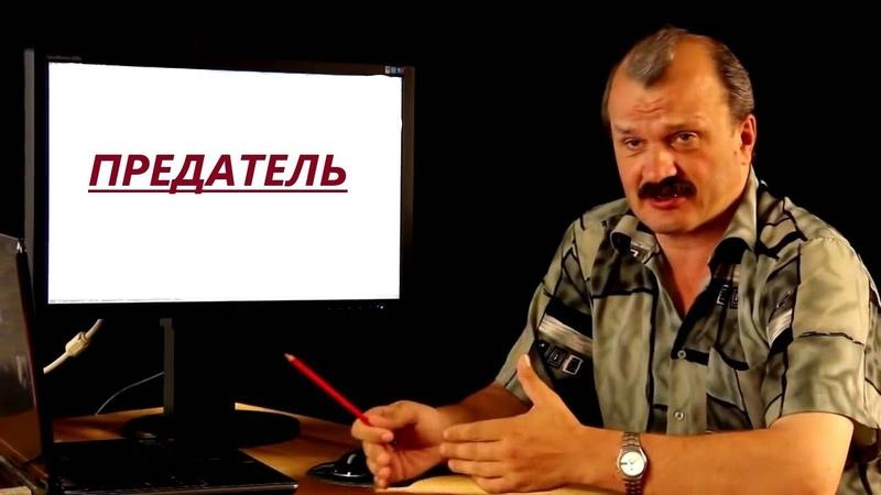 Предатель алексей кунгуров Гражданская позиция Танки грязи не боятся