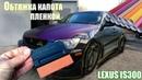 Lexus IS300, обтяжка капота пленкой.
